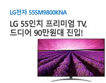 55SM9800KNA 가격 하락