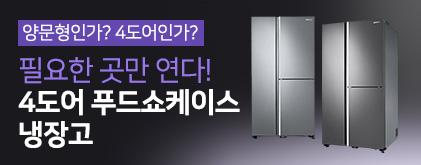 4도어 푸드쇼케이스 냉장고