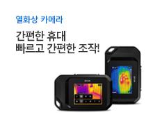 열화상카메라 인기상품 리스트