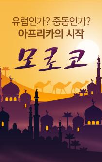 모로코여행