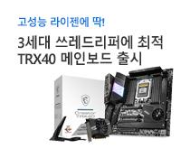 스레드리퍼 메인보드 신제품<br />