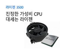 라이젠 3500<br />