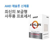 AMD 애슬론<br />
