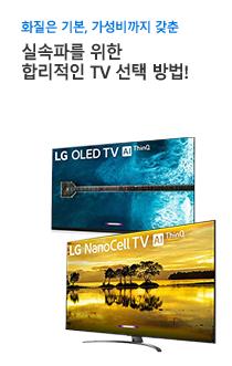 실속 TV 구매가이드