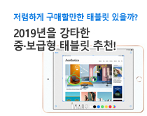 2019 가성비 태블릿!
