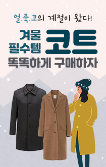 코트 재질 인포그래픽