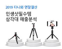 2019 삼각대 결산