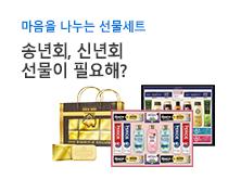 송년회, 신년회<br /> 선물이 필요해?