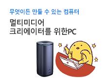 크리에이터 PC