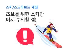 스키장 사용법