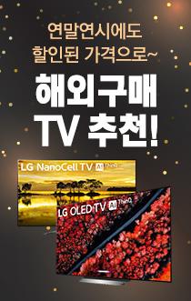 해외구매 TV 추천