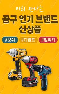 보쉬/디월트/밀워키 11-12월신제품