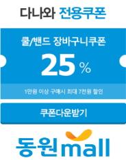 다나와 X 동원몰 = 특가! 속편~한 발아현미밥 24개 19,425원