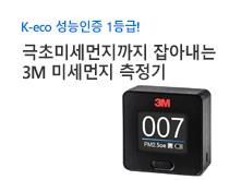 1등급 성능인증 미세먼지 측정기 3M 미세먼지 측정기 휴대형