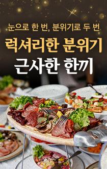 호텔/뷔페 식사권 기획전