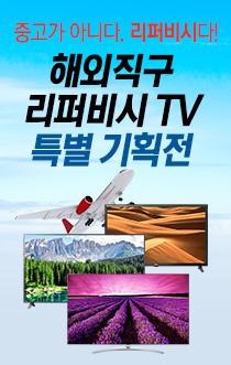 리퍼비시 TV 추천