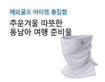 해외골프 아이템 총집합<br /> 추운겨울 따뜻한 <br /> 동남아 여행 준비물