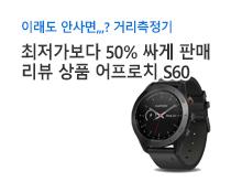 이래도 안사면,,,? 거리측정기<br /> 최저가보다 50% 싸게 판매<br /> 리뷰 상품 파인캐디 UPX100
