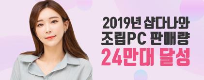 2019년 샵다나와 조립PC 판매 24만대 달성