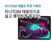 리니지2M 태블릿 추천