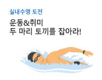 실내수영 취미 도전