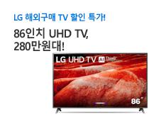 86인치 UHD TV