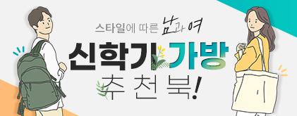 스타일에 따른 남과여 신학기 가방 추천북!