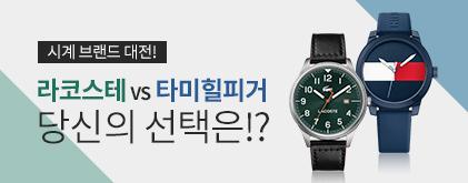 시계 브랜드 대전<br /> 라코스테 vs 타미힐피거<br /> 당신의 선택은!?