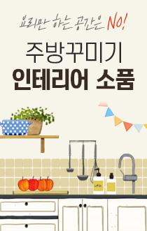 주방 꾸미기 인테리어 소품 인포