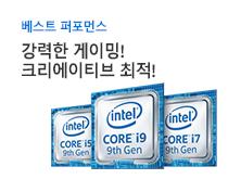인텔코어프로세서<br />
