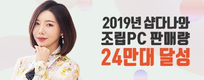샵다나와 2019년 조립PC 판매량 24만대