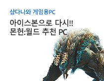 몬스트헌터 월드 PC