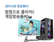 원컴 게임방송용 PC