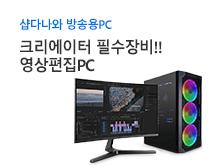 영상 편집용 PC
