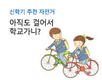 신학기 자전거
