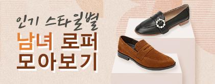 인기 스타일별<br /> 남녀 로퍼 모아보기