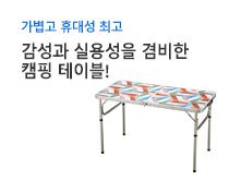 캠핑 테이블 간편기획전