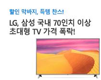 70인치 이상 초대형 TV 가격 하락