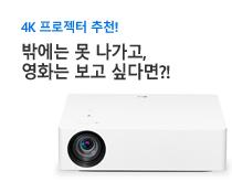 4K 프로젝터 추천