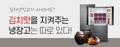 김치전문보관 냉장고