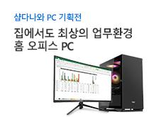 홈 오피스 PC