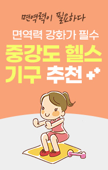 면역력 강화 헬스 기획전