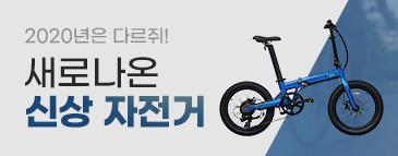 2020신상 자전거