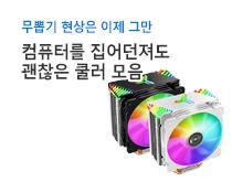 무뽑기없는쿨러<br />