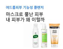 마스크로 뿔난 피부 여드름 기능성 클렌저