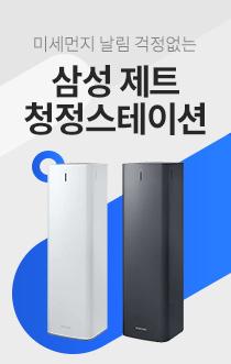 삼성 청정스테이션