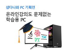 학습용 PC