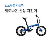 자전거 기획전