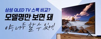 2020 QLED TV