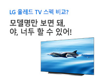 2020 OLED TV